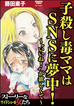 """子殺し毒ママはSNSに夢中!~""""いいね!""""が欲しくて~-電子書籍"""