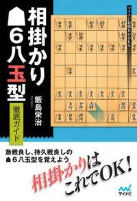 相掛かり▲6八玉型 徹底ガイド(マイナビ将棋BOOKS)