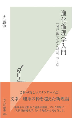 進化倫理学入門~「利己的」なのが結局、正しい~-電子書籍