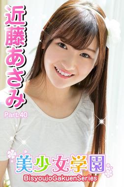 美少女学園 近藤あさみ Part.40-電子書籍
