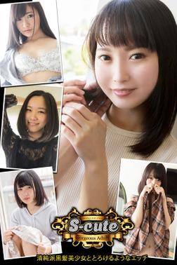 【S-cute】ゴージャス 清純派黒髪美少女ととろけるようなエッチ Adult-電子書籍