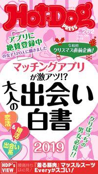 Hot-Dog PRESS (ホットドッグプレス) no.262 大人の出会い白書2019