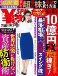 ¥en_SPA! (エン・スパ)2020年夏号 (週刊SPA!増刊)