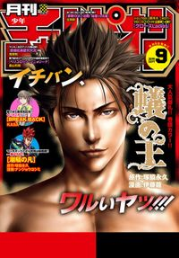 月刊少年チャンピオン 2019年9月号