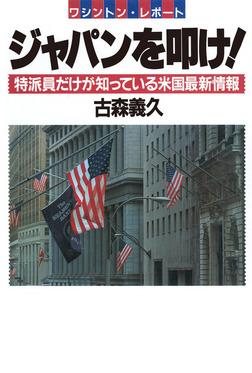 ワシントンレポート ジャパンを叩け! 特派員だけが知っている米国最新情報-電子書籍