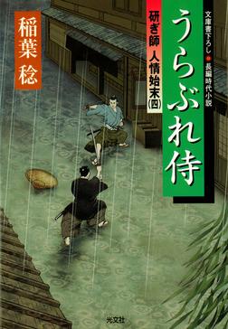 うらぶれ侍~研ぎ師人情始末(四)~-電子書籍
