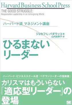 ハーバード流マネジメント講座 ひるまないリーダー-電子書籍