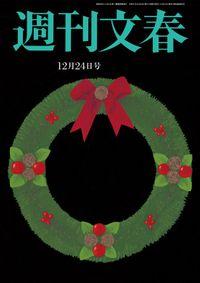 週刊文春 2020年12月24日号