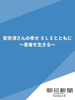 安奈淳さんの幸せ SLEとともに ~患者を生きる~-電子書籍