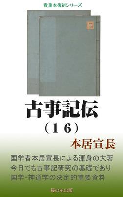 古事記伝(16)-電子書籍