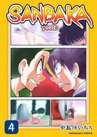 SANBAKA第4巻