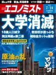 週刊エコノミスト (シュウカンエコノミスト) 2018年07月24日号