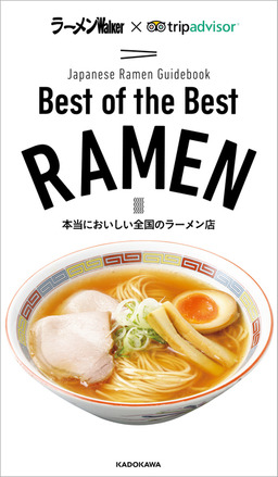Best of the Best RAMEN【5 languages available】