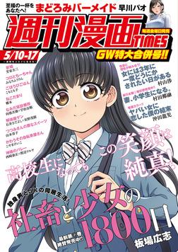 週刊漫画TIMES 2019年5/10・17合併号-電子書籍