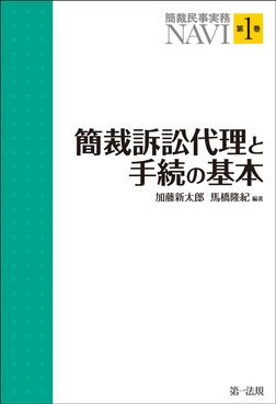 簡裁民事実務NAVI 第1巻 簡裁訴訟代理と手続の基本-電子書籍