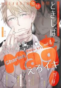 Charles Mag -えろイキ- vol.4(1)