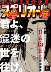ビッグコミックスペリオール 2018年14号(2018年6月22日発売)