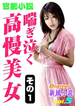 【官能小説】喘ぎ泣く高慢美女 その1~Digital新風小説 vol.5~-電子書籍