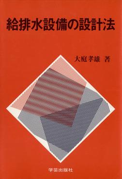 給排水設備の設計法-電子書籍