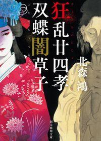 狂乱廿四孝/双蝶闇草子(創元推理文庫)