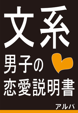 文系男子の恋愛説明書-電子書籍