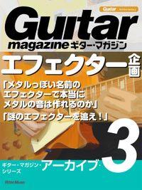 ギター・マガジン・アーカイブ・シリーズ3 エフェクター企画「メタルっぽい名前のエフェクターで本当にメタルの音は作れるのか」「謎のエフェクターを追え!」