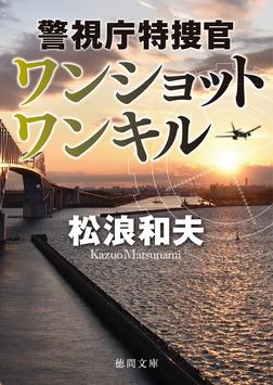 警視庁特捜官 ワンショット ワンキル-電子書籍