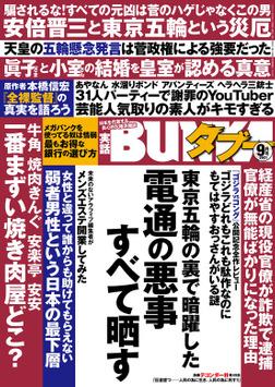 実話BUNKAタブー2021年9月号【電子普及版】-電子書籍