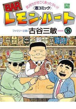 BARレモン・ハート : 35-電子書籍