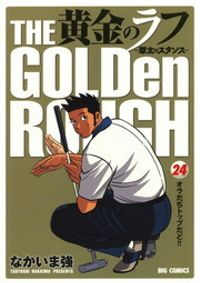 黄金のラフ(24)