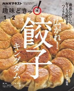 NHK 趣味どきっ!(月曜) 広がれ! 餃子キングダム2021年1月~2月-電子書籍