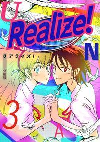 Realize! 分冊版3