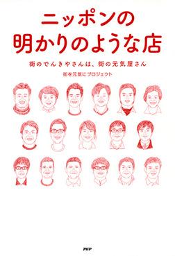 ニッポンの明かりのような店 街のでんきやさんは、街の元気屋さん-電子書籍