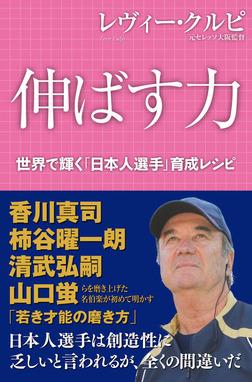 伸ばす力 レヴィー・クルピ 世界で輝く「日本人選手」育成レシピ-電子書籍