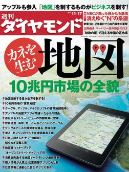週刊ダイヤモンド 12年11月17日号-電子書籍