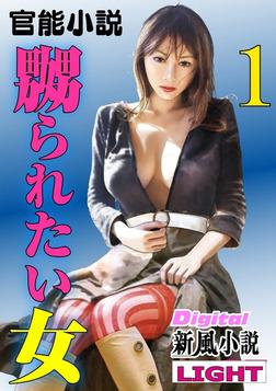 嬲られたい女01-電子書籍