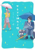 サチコと神ねこ様【フルカラー】(4)【電子限定特典付】