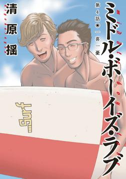 ミドル・ボーイズ・ラブ 分冊版 / 4-電子書籍
