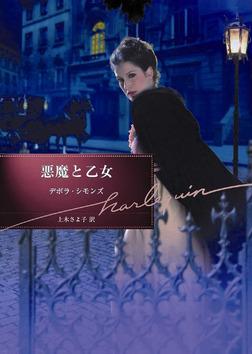 悪魔と乙女【ハーレクイン文庫版】-電子書籍