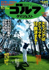 週刊ゴルフダイジェスト 2019/4/23号