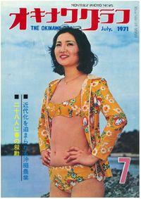 オキナワグラフ 1971年7月号 戦後沖縄の歴史とともに歩み続ける写真誌