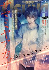 【電子版】月刊ASUKA 2020年1月号