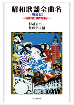 昭和歌謡全曲名(戦後編)-電子書籍