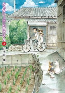 からかい上手の高木さん(3)-電子書籍