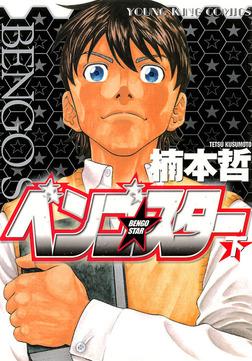 ベンゴ☆スター / 下-電子書籍