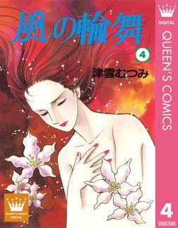 風の輪舞 4-電子書籍