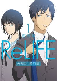 ReLIFE1【分冊版】第13話