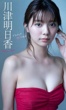 【デジタル限定】川津明日香写真集「どうしたって好きになる」-電子書籍
