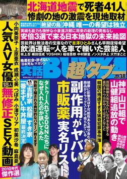 実話BUNKA超タブー vol.38【電子普及版】-電子書籍