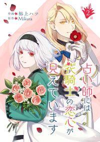 占い師には花騎士の恋心が見えています 第2話
